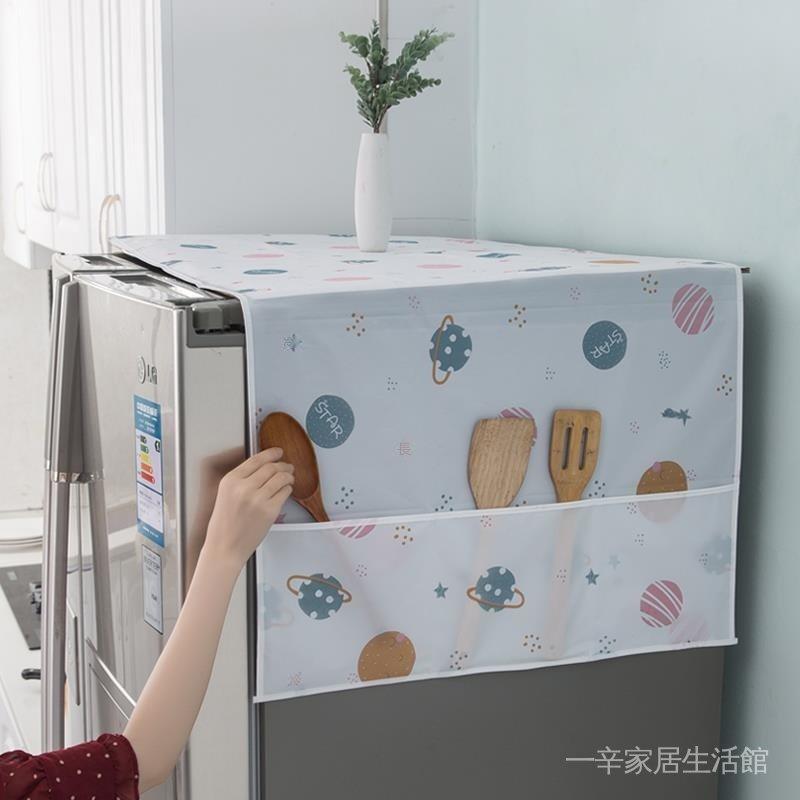 [現貨秒發] 冰箱蓋布洗衣機罩單開雙開門滾筒式微波爐防灰收納袋式防油防塵罩 雜物收納