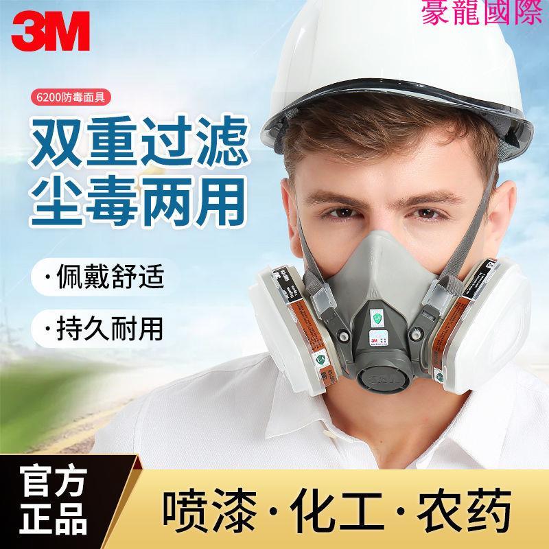 特惠免運 3M防毒面具口罩防毒面罩噴漆防護6200七件套工業粉塵化工氣體防塵