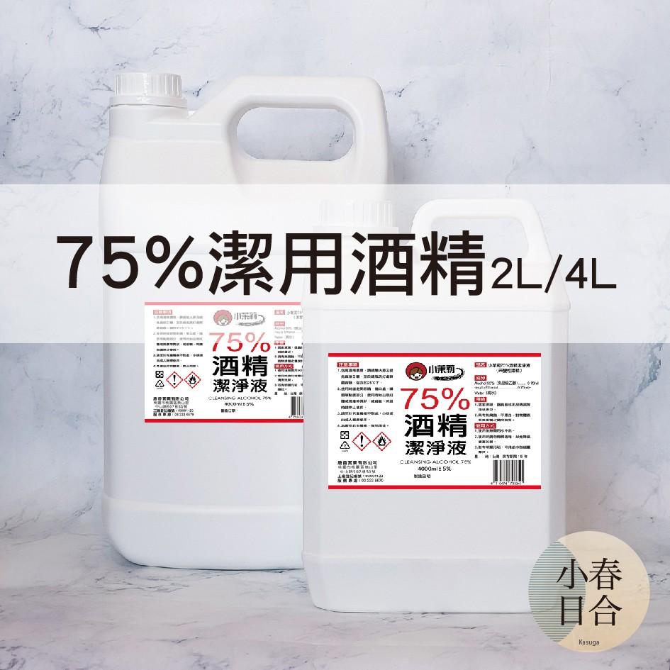 【現貨】75%潔用酒精2公升/4公升。SGS、台酒檢驗合格。防疫。未變性乙醇。食品級乙醇【小春日合x材料坊】