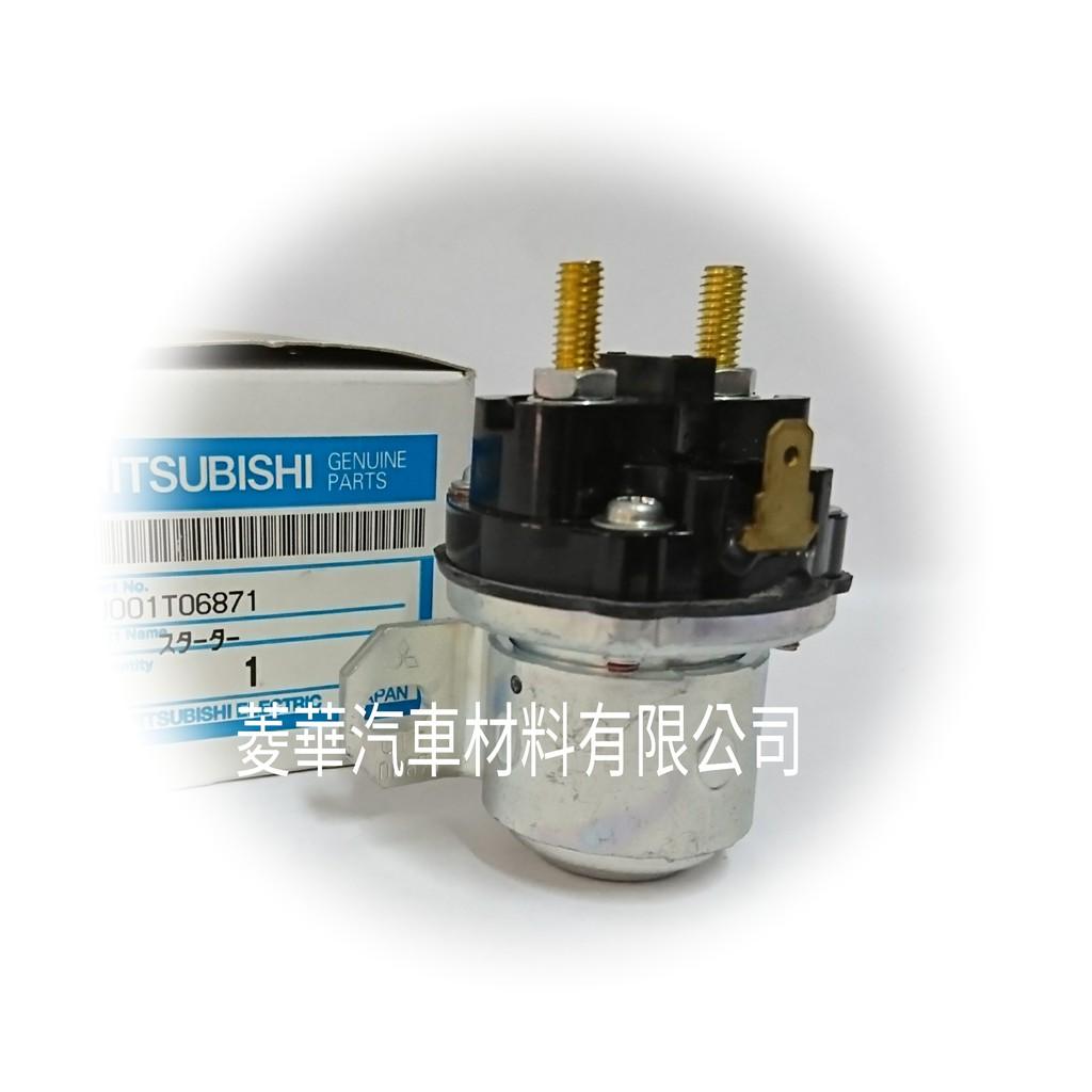 菱華汽材 得利卡 2.5 預熱塞控制繼電器 1992年~1998年 日本三菱原廠 MD337888