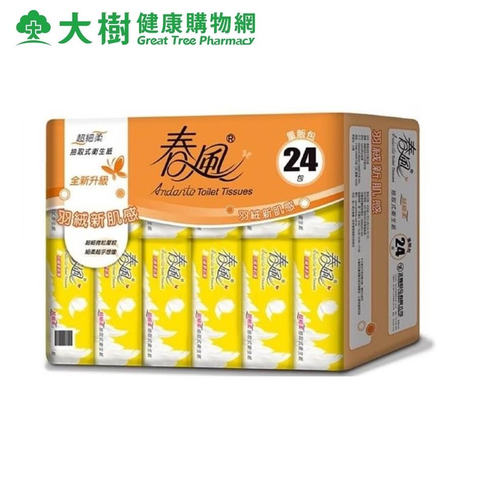 春風 超細柔抽取式衛生紙 110抽x24包/串 廠商直送(鑽) 大樹