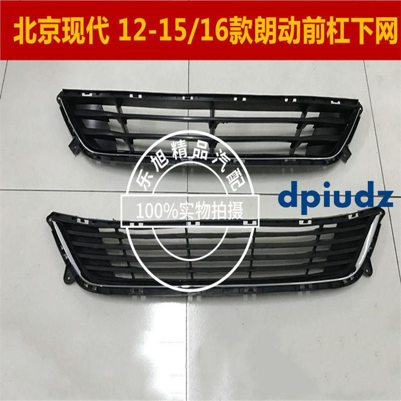 Hyundai 12-15 16款Elantra前保險杠下中網 前杠網 通風網進氣下格柵