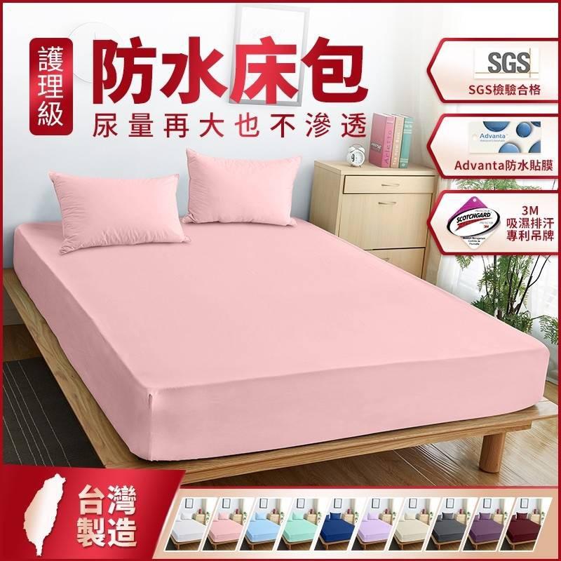 【護理級防水床包】台灣工廠製造 3M專利100%防水透氣防螨保潔墊床單/床包 /單人/雙人/加大/特大