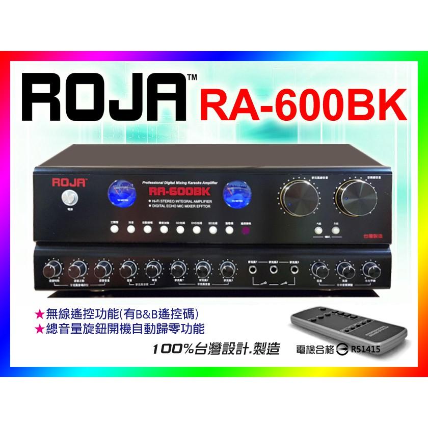 【綦勝音響批發】ROJA羅傑 卡拉OK綜合擴大機 RA-600BK;可另選購TH-921雙12吋落地型喇叭
