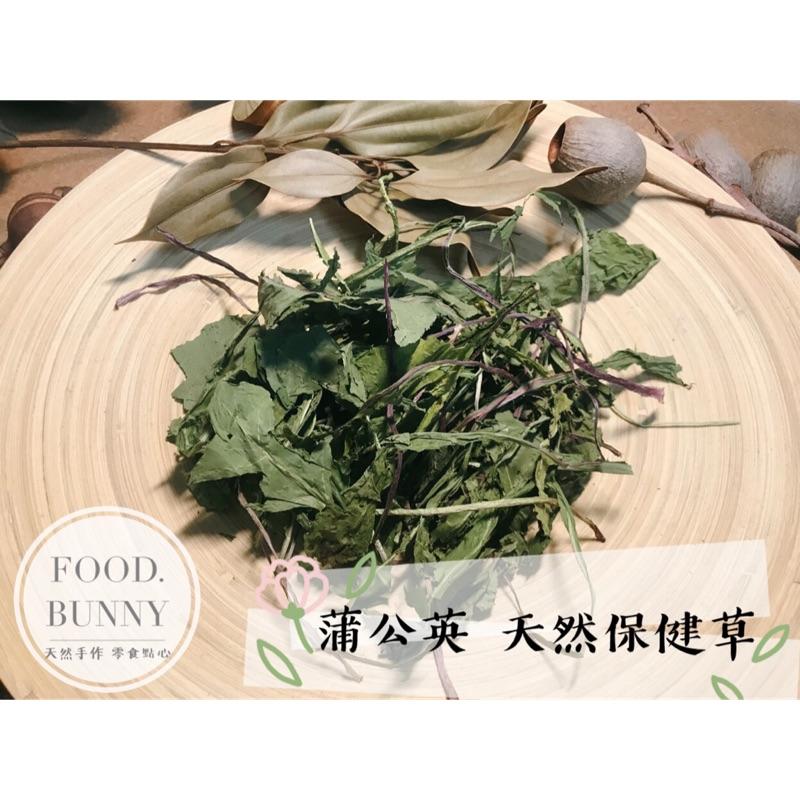 | Food bunny | 養生牧草保健草🥕🐇蒲公英 保健草 兔子天竺鼠龍貓