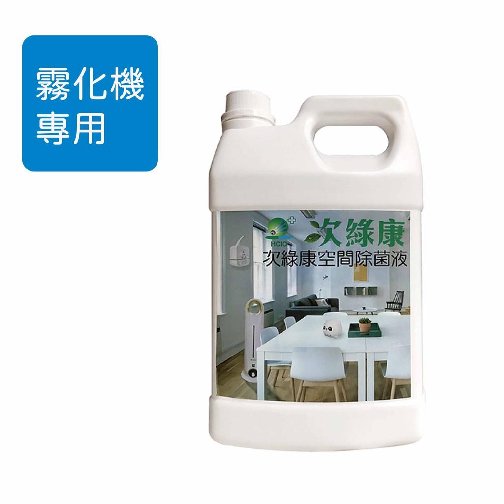 台灣 次綠康 次氯酸空間除菌液(次綠康霧化機專用)4公升