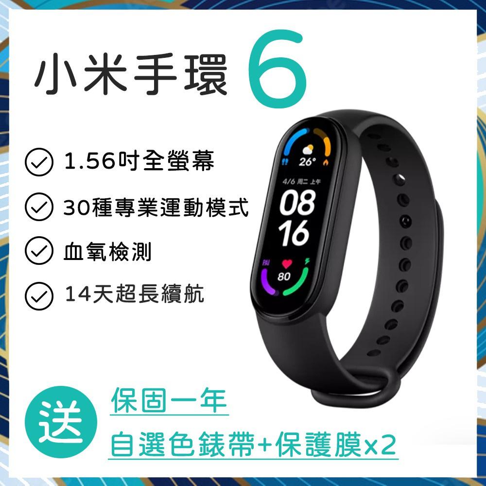 【滿399免運】小米手環6 標準版 NFC 黑色 臺灣保固一年 智能手環 磁吸充電 監測心率 手錶 米家/AHwv