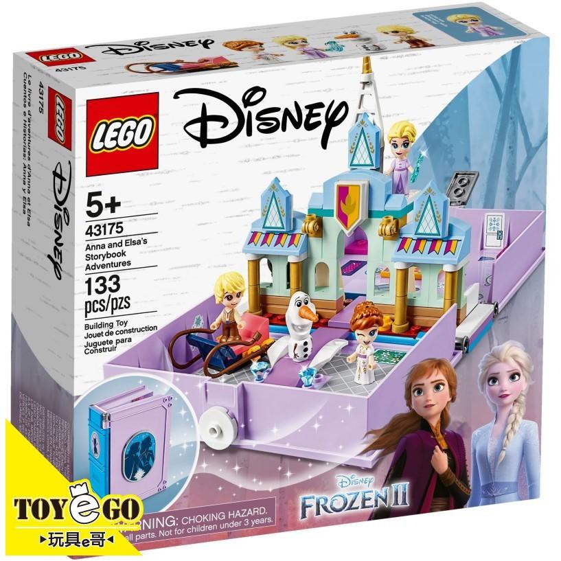 樂高LEGO DISNEY PRINCESS 冰雪奇緣2 安娜和艾莎的口袋故事書 玩具e哥 43175