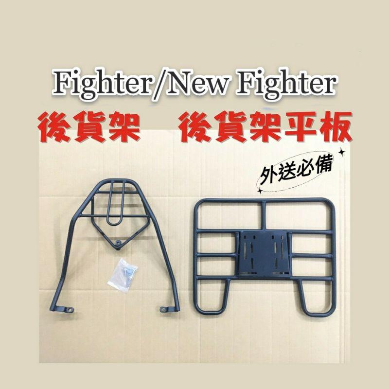 💥現貨供應💥 New Fighter 四代 五代 新悍將 貨架 後貨架 後貨底板 外送架 貨架組 SYM Fighter