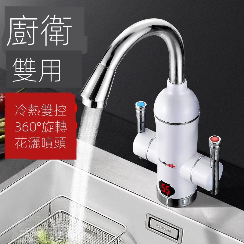 📣高品质📣110v可用 即熱式熱式家用水龙头數顯速熱電熱水龍頭加熱器熱得快小廚寶熱水器