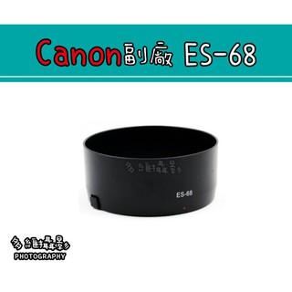 【多維攝影】Canon 副廠 ES-68 ES68 遮光罩EF 50mm f/ 1.8 STM 可反扣 桃園市