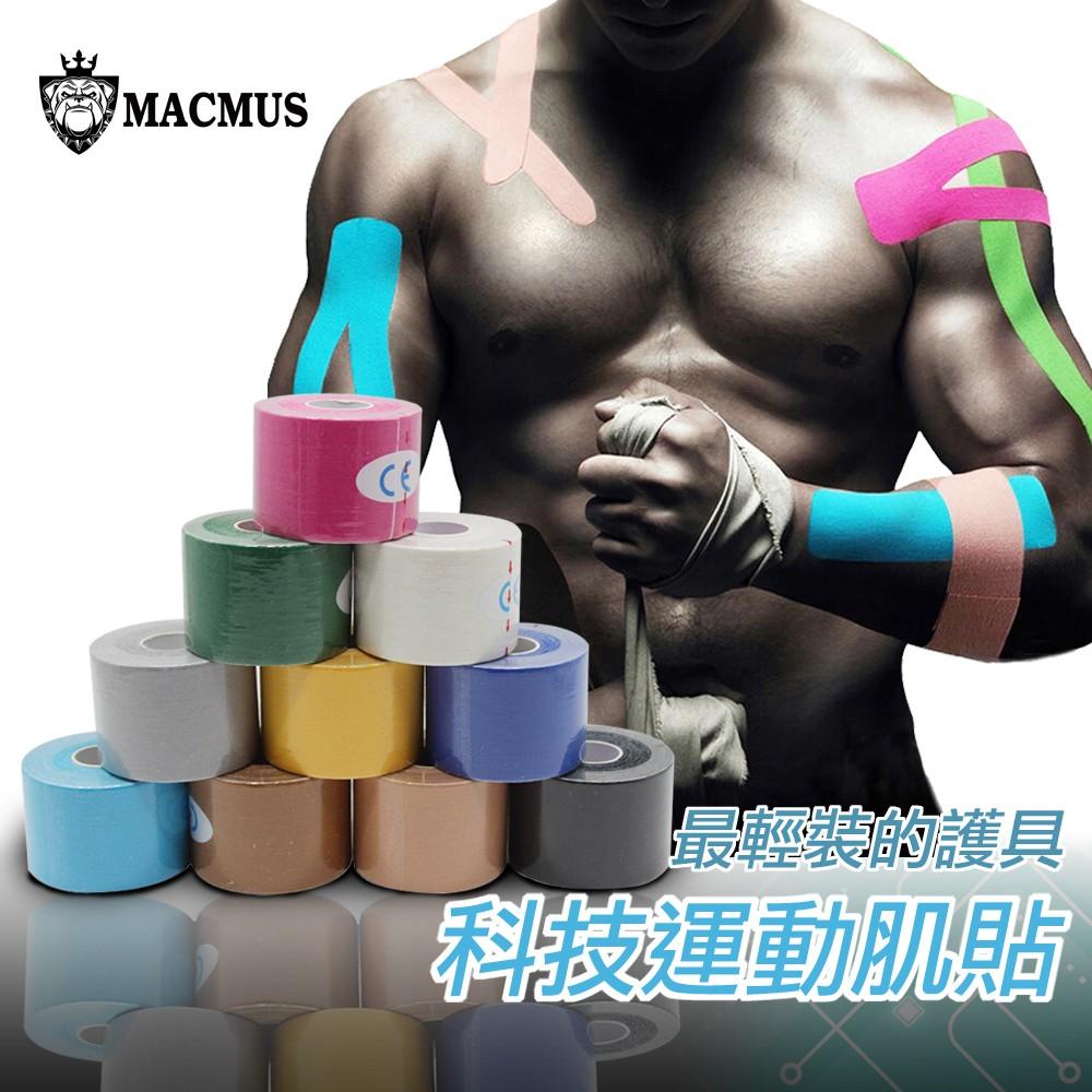【MACMUS】肌內貼 肌肉貼布 運動白貼 運動貼 肌力貼布 肌肉貼 自黏彈性繃帶 運動肌貼 肌內效貼布 運動貼布白貼肌