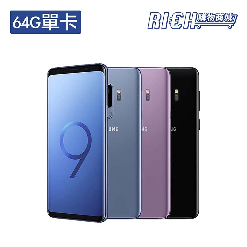 Samsung Galaxy S9+ 三星 旗艦 S9PLUS 64G 單卡版 保固一年 特價:8650元【優質福利機】
