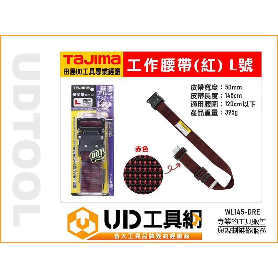 @UD工具網@ 日本TAJIMA 田島 工作腰帶 L號 鍛造快扣 紅 全長145cm WL145-DRE 安全腰帶