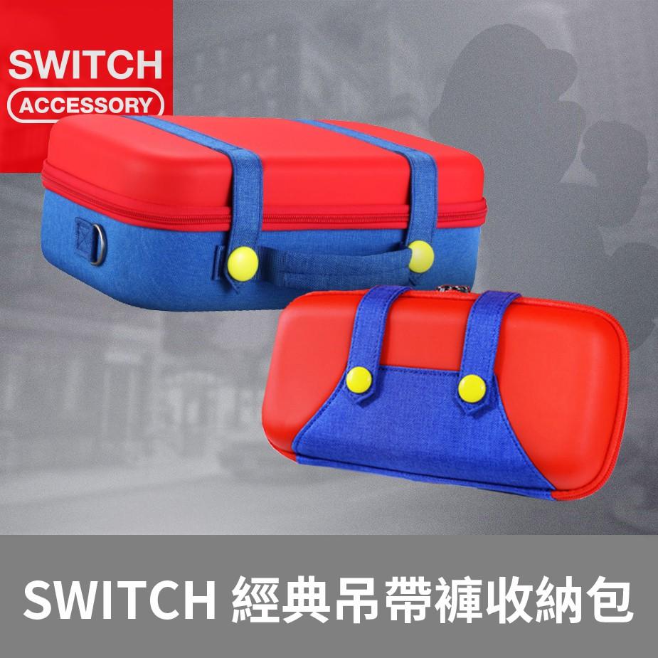【Bteam】NS Switch 馬利歐 保護包 硬殼 收納包 支架包 3D世界