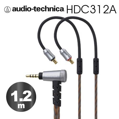 〔送收納盒〕Audio-Technica 鐵三角 HDC312A A2DC耳機用導線 1.2M 忠實呈現