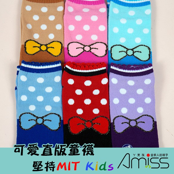 Amiss可愛直版止滑童襪【3雙組】-蝴蝶結點點1-3歲/3-6歲/7-12歲 (C405-10)