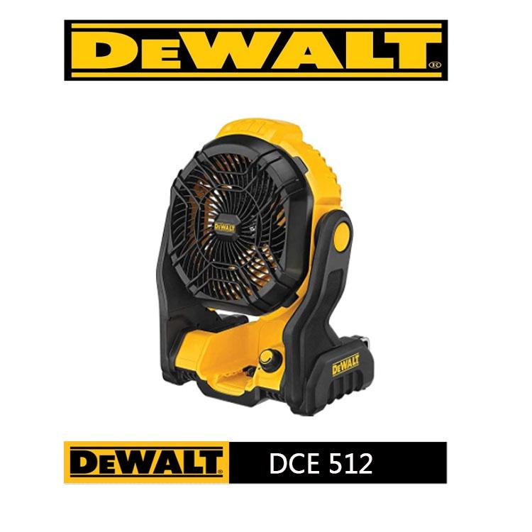 【巷內工具】全新 DEWALT 得偉 20V 18V DCE512 電風扇 防潑水