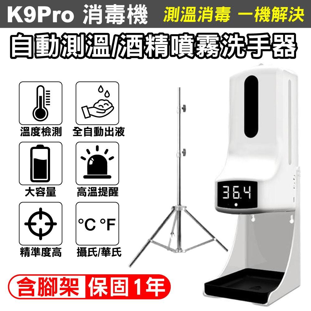 K9 Pro 消毒機 自動測溫酒精噴霧洗手器 (含腳架) (保固1年 非接觸式) 專品藥局【2018783】