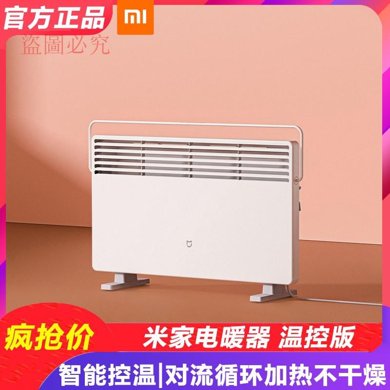 小米米家電暖器溫控版家用取暖器臥室節能省電速熱靜音浴室電暖氣