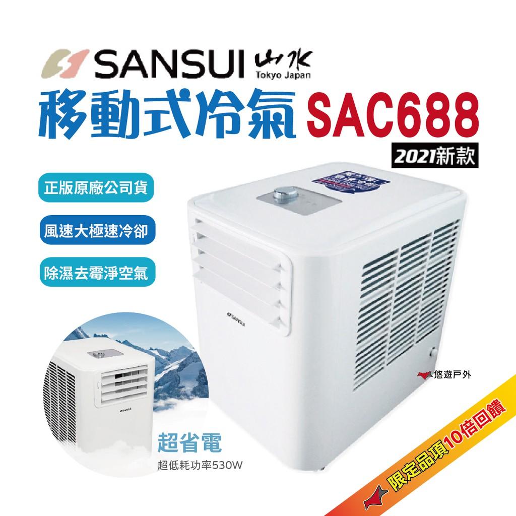 【SANSUI山水】移動式冷氣 SAC688 移動冷氣 露營 野營 居家 辦公 快速降溫 悠遊戶外