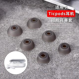 【大中小三種規格選擇】適用TicPods Free Pro真無線智能運動耳機硅膠套耳帽耳機套