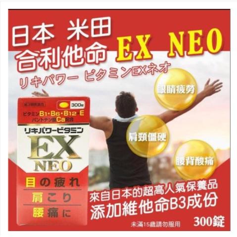 9.9超級購物節 限量特價促銷 米田合利他命 EX NEO 300錠