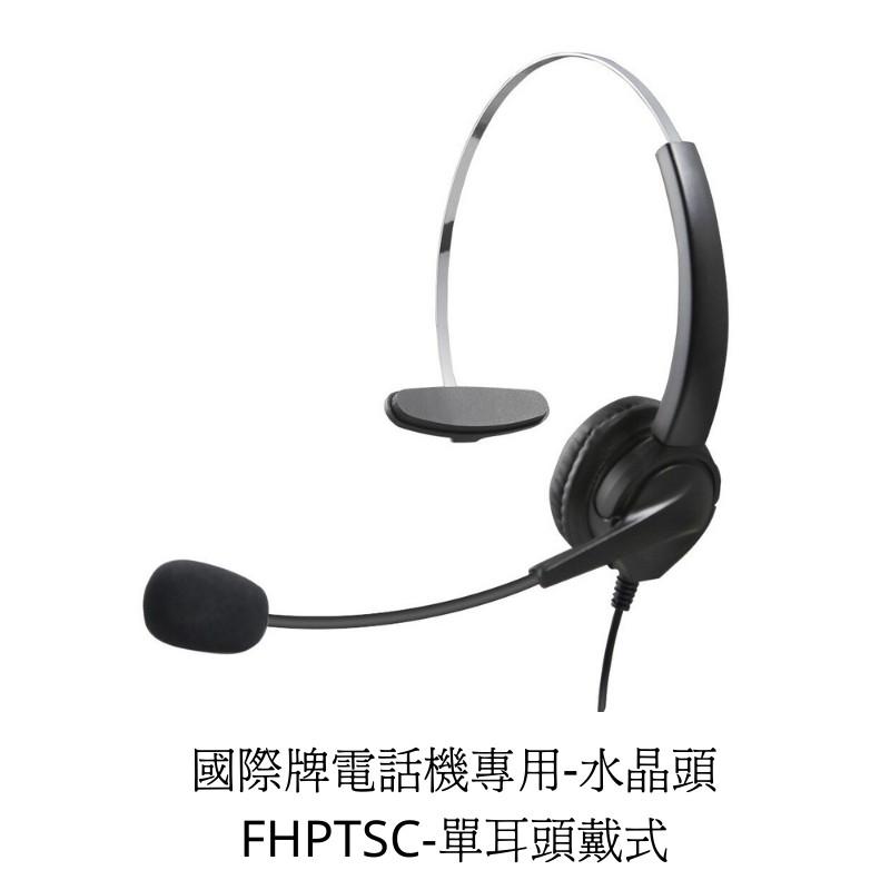 【仟晉資訊】 IWATSU日本岩崎 Aristel安立達TENTEL國洋 電話機專用頭戴式電話耳機麥克風