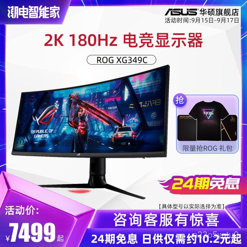 【24期免息】Asus/華碩ROG玩家國度XG349C顯示器34英寸180hz遊戲144hz顯示屏筆記本台式電腦外接ip