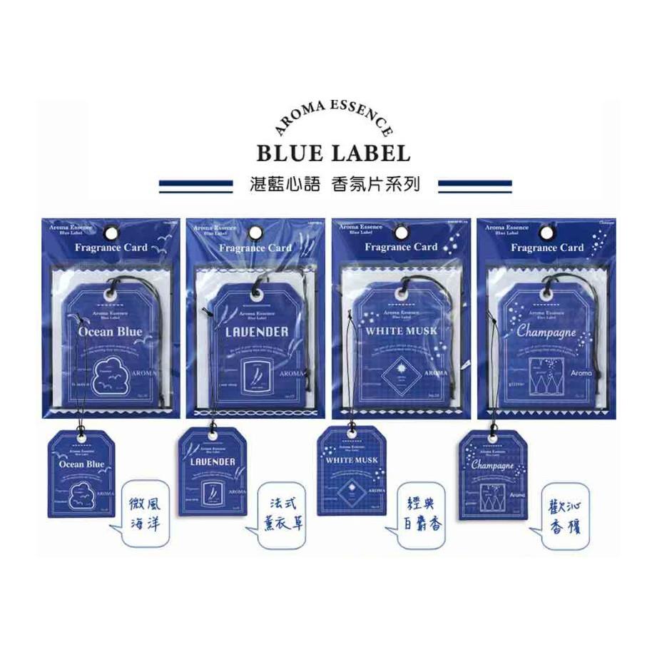 湛藍心語 Blue Label 香氛片 (微風海洋、法式薰衣草、經典白麝香、歡沁香檳)