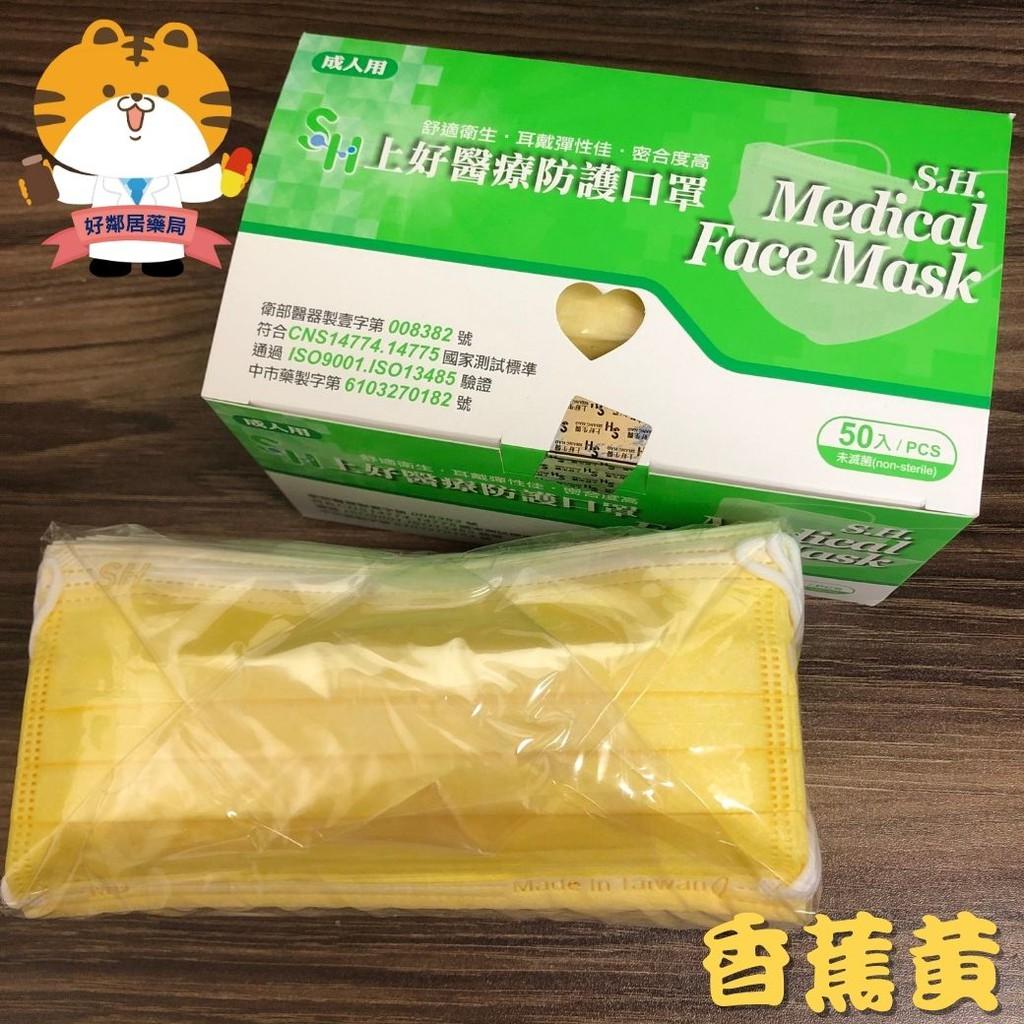 💓 💓 💓上好 醫療防護口罩 MD雙鋼印 ♡♡香蕉黃 ♡♡柚子綠💓 💓 💓