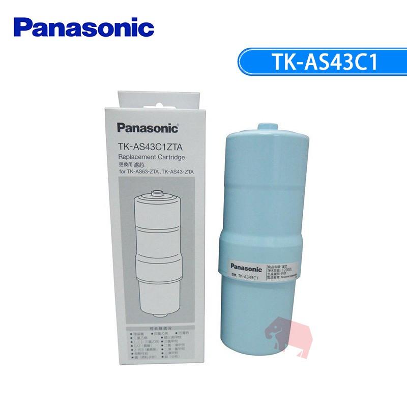 【Panasonic 國際牌】TK-AS43C1 電解水機本體濾心(象寶淨水)