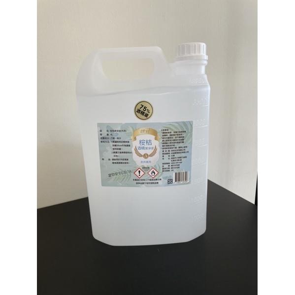 現貨 4桶  75%酒精 75%純酒精 食用級酒精 乙醇  4公升 無味 消毒 防菌 桉桔75% 一箱4桶