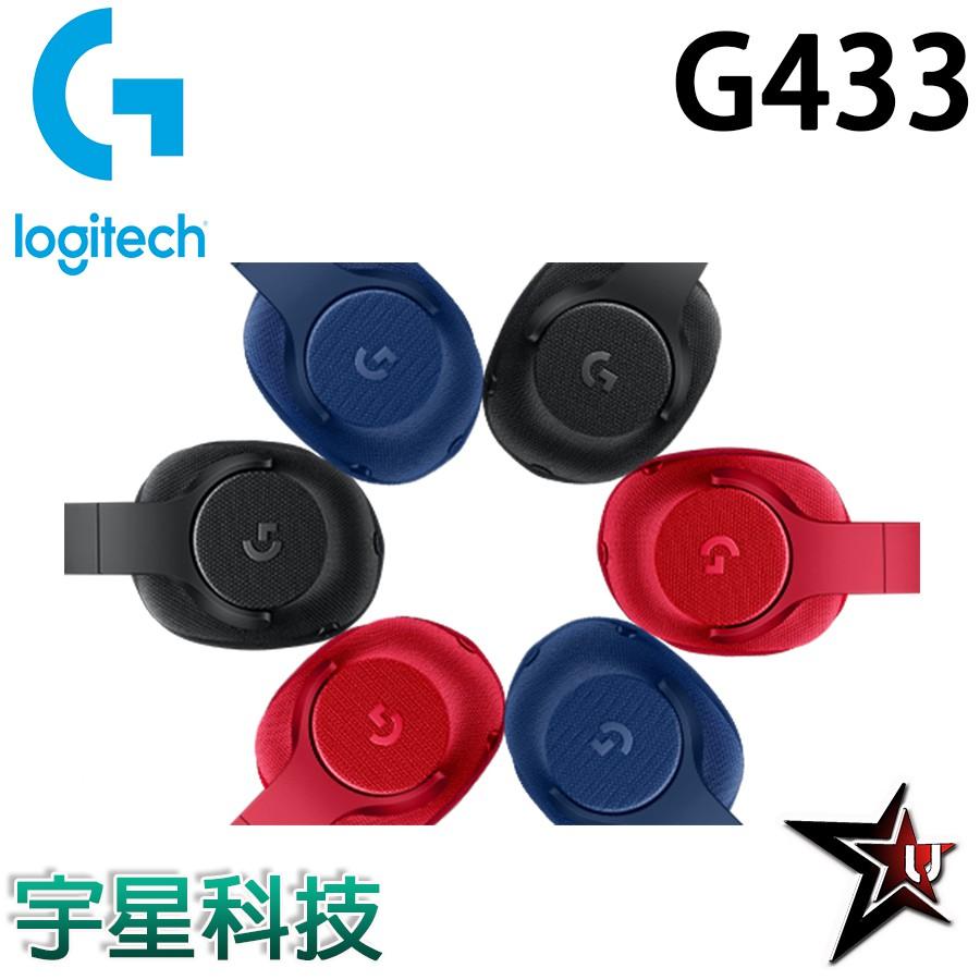 Logitech 羅技 G433 7.1 有線遊戲耳機麥克風-黑色 紅色 藍色 宇星科技