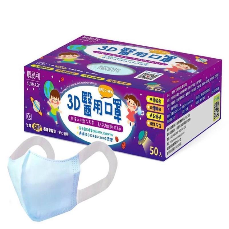 順易利 幼幼3D立體口罩50入(藍色)