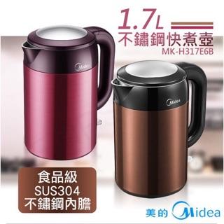 Midea 美的 1.7L 雙層防燙不繡鋼快煮壺  MK-H317E6B(深咖啡色) 苗栗縣