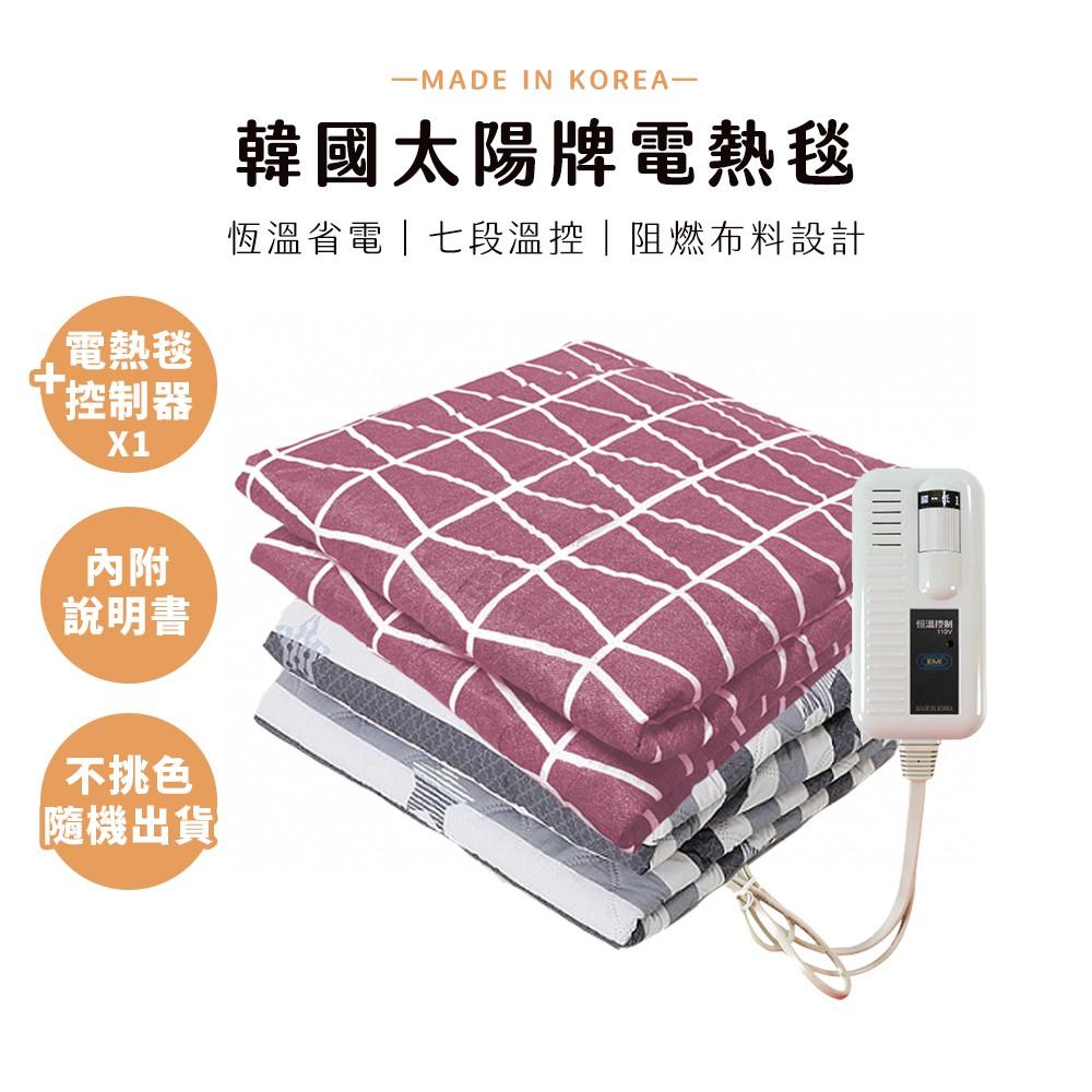韓國太陽牌 省電型恆溫電熱毯 廠商直送 現貨