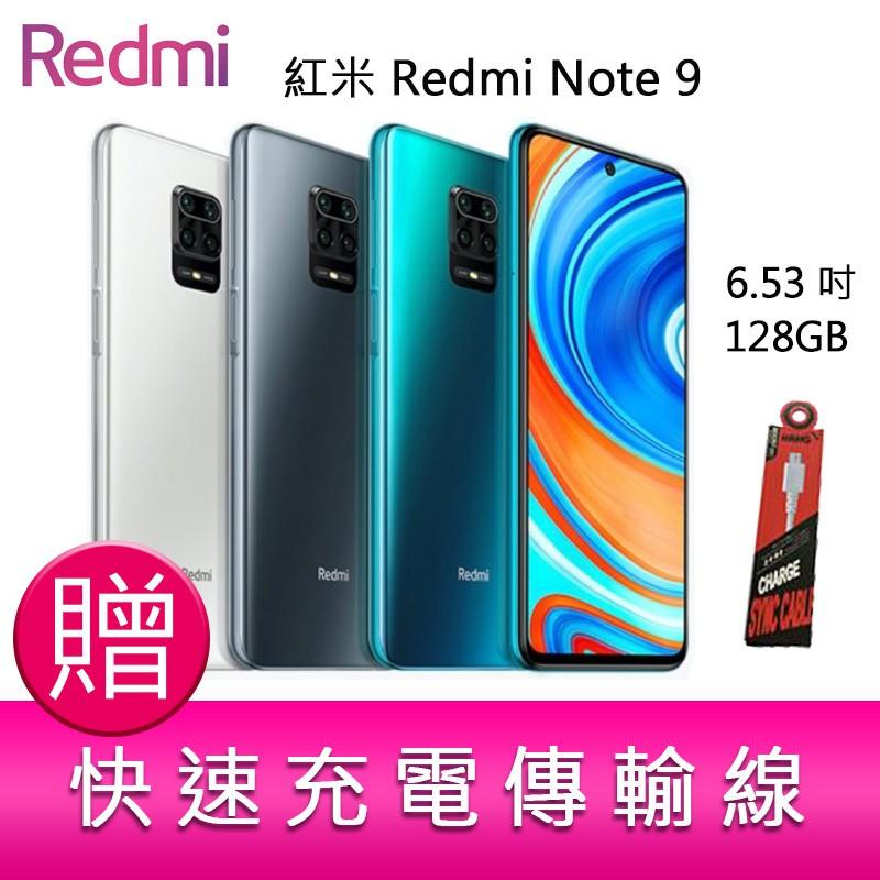 小米 紅米 Redmi Note 9 (4G/128G) 6.53吋 雙卡雙待 智慧型手機(公司貨) 贈充電傳輸線x1