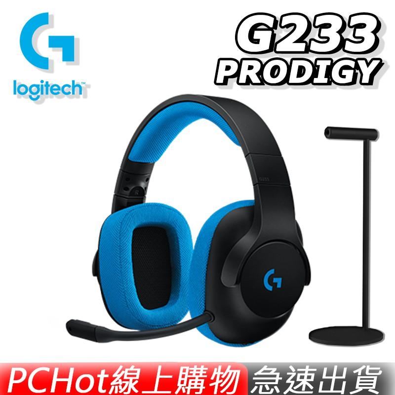 Logitech 羅技 G233 有線 電競耳機麥克風 遊戲耳機 PCHot PCHot