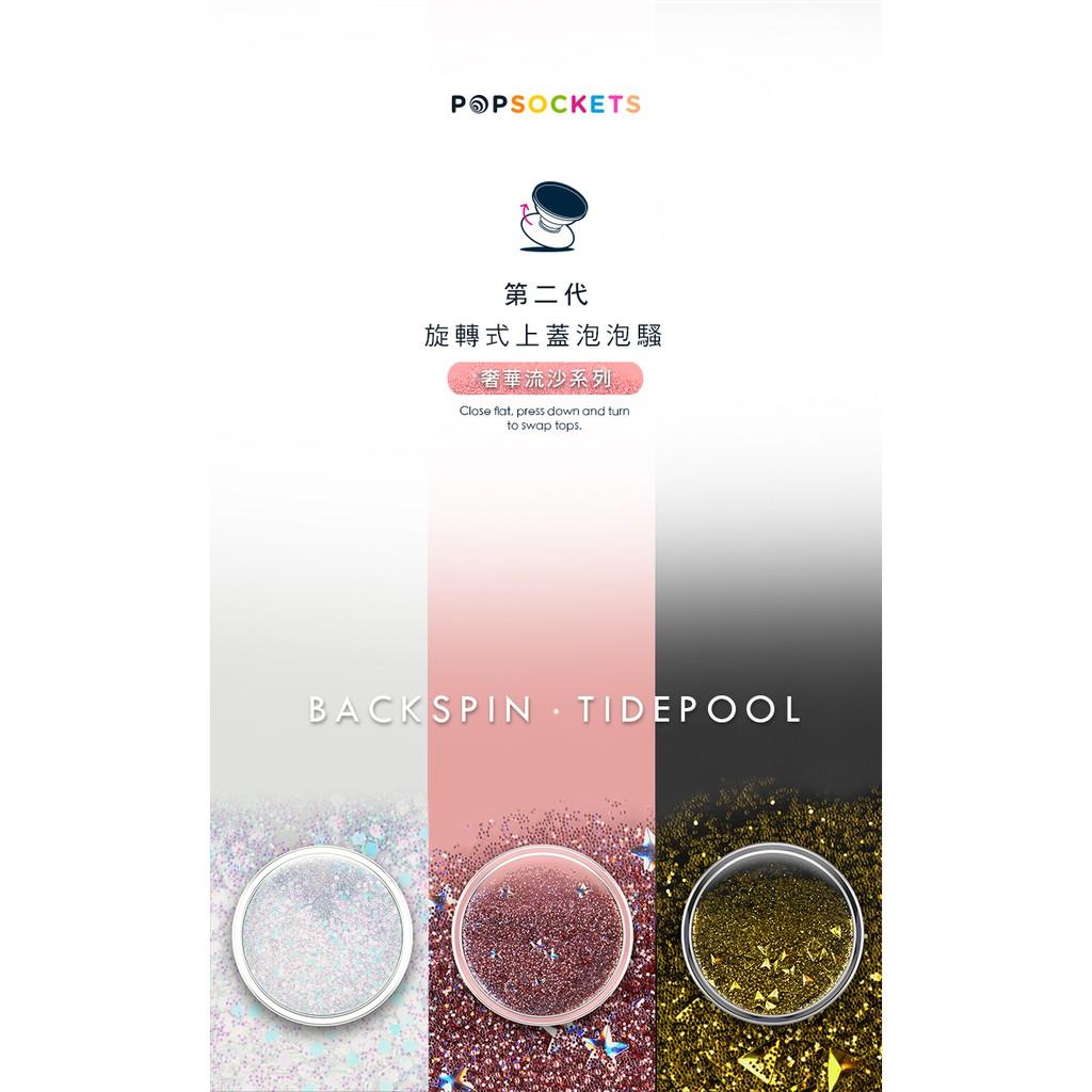 【PopSockets 泡泡騷二代 PopGrip】 奢華流沙系列 💕 美國 No.1 時尚手機支架