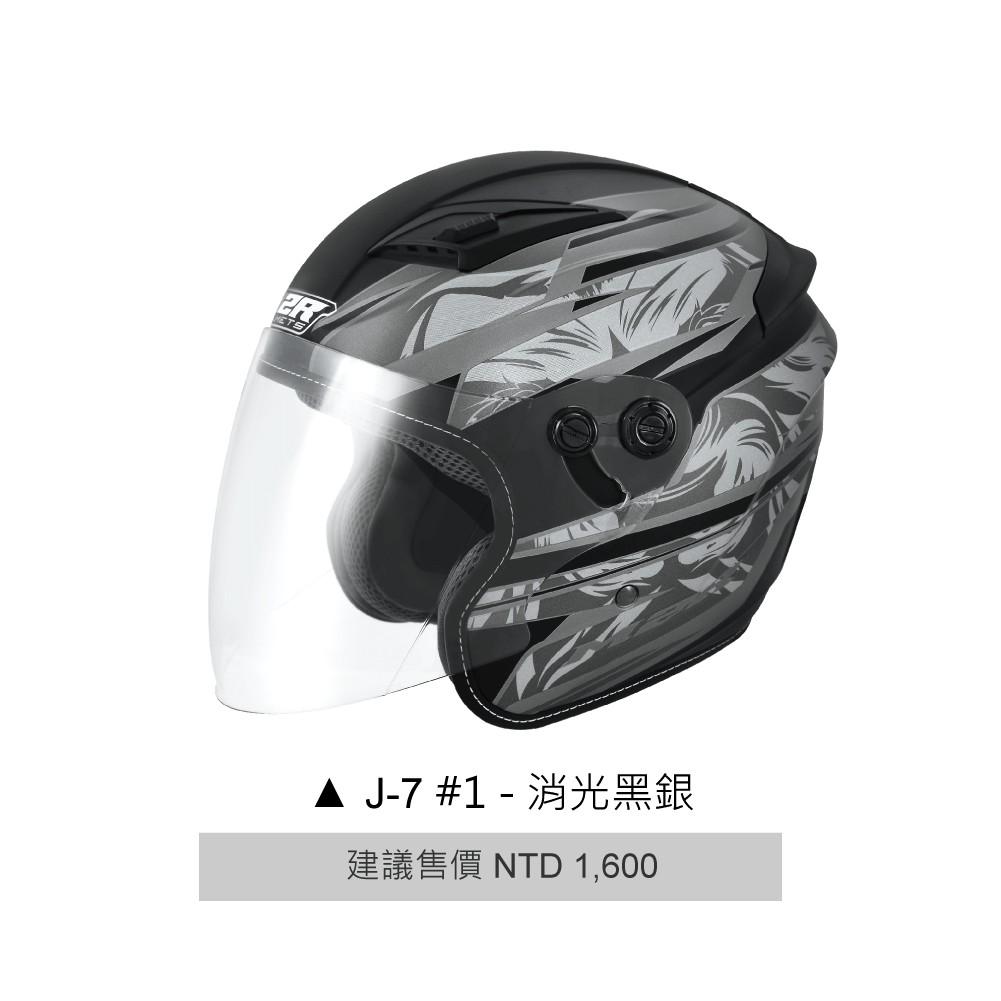 【安心帽屋】M2R J7 大帽體 消光黑/銀