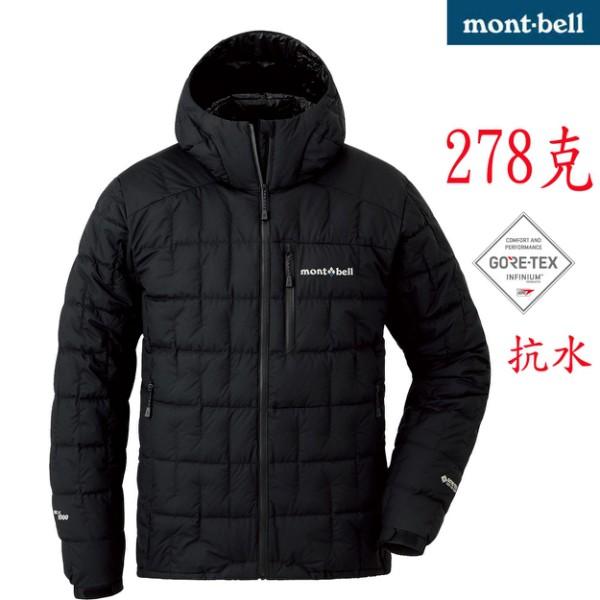 Mont-bell 1000FP Gore-Tex防風 高度抗水 極致輕 鵝絨/羽絨 外套(1101594)黑色