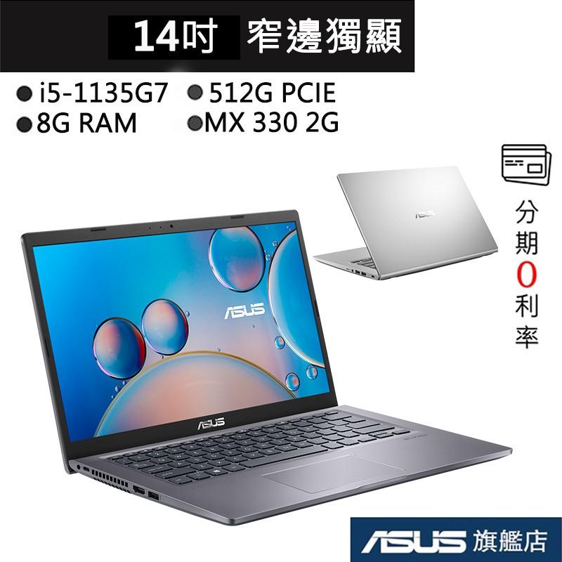 ASUS 華碩 VivoBook X415 X415EP i5/8G 14吋 筆電 星空灰/冰柱銀