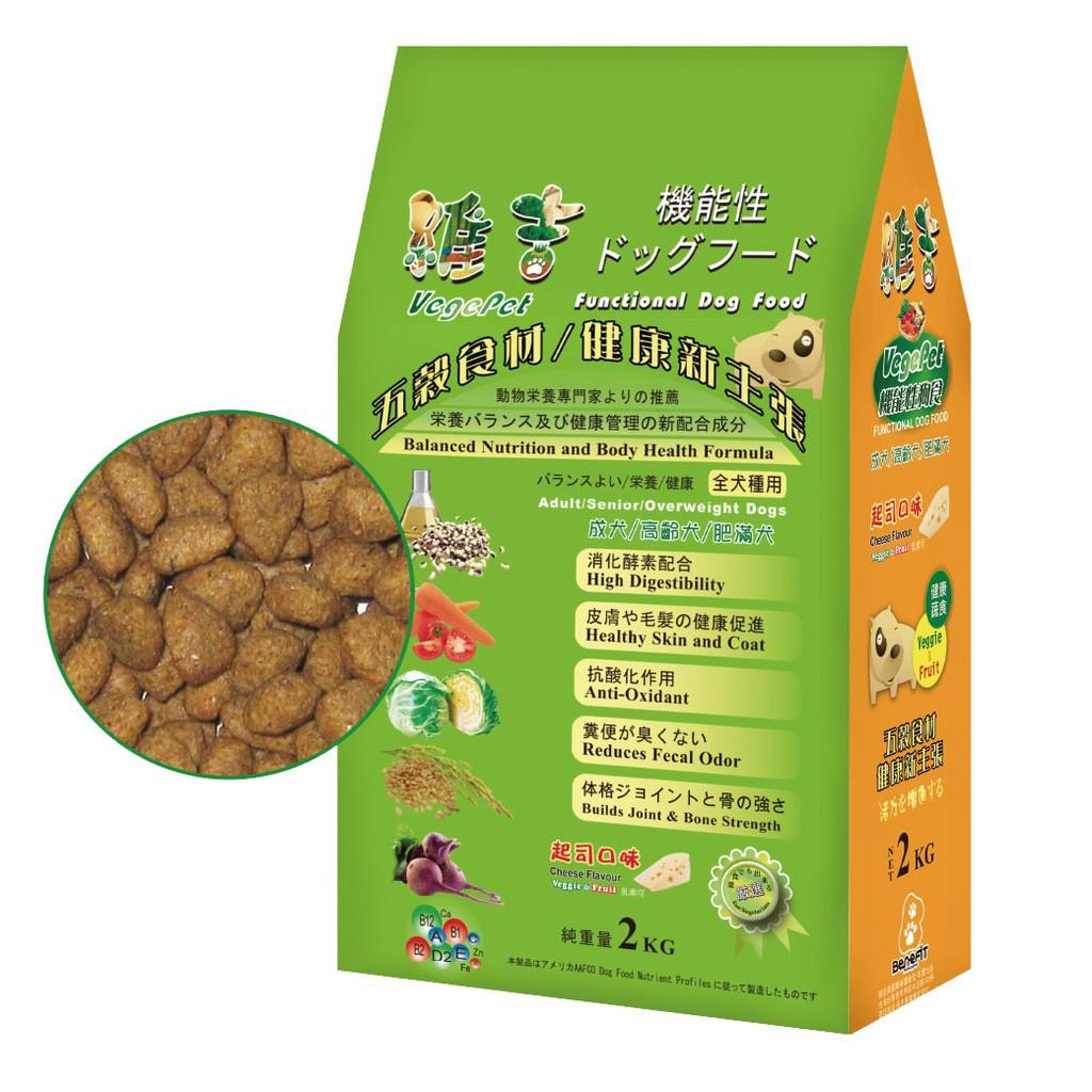 維吉機能性狗素食飼料-起司口味2kg