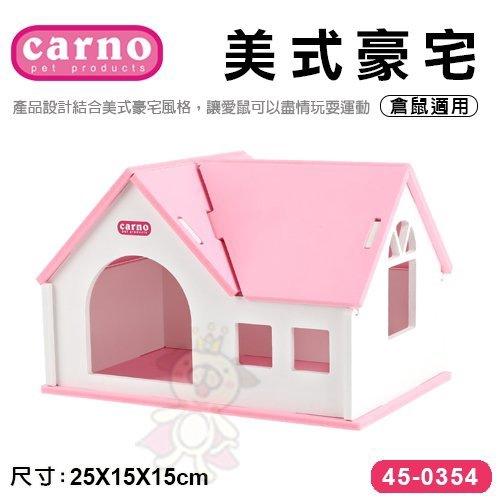 CARNO《美式豪宅45-0354/酷炫跑輪 45-0356》倉鼠適用『WANG』