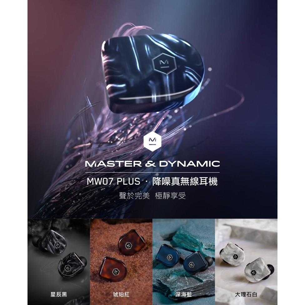 附發票 公司貨 Master & Dynamic MW07 Plus 真無線藍牙耳機/精品藍芽5.0+aptX/IPX5