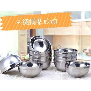 出清便宜賣 不鏽鋼磨砂碗 隔熱碗 白鐵碗  直徑13cm 一組10個 新北市