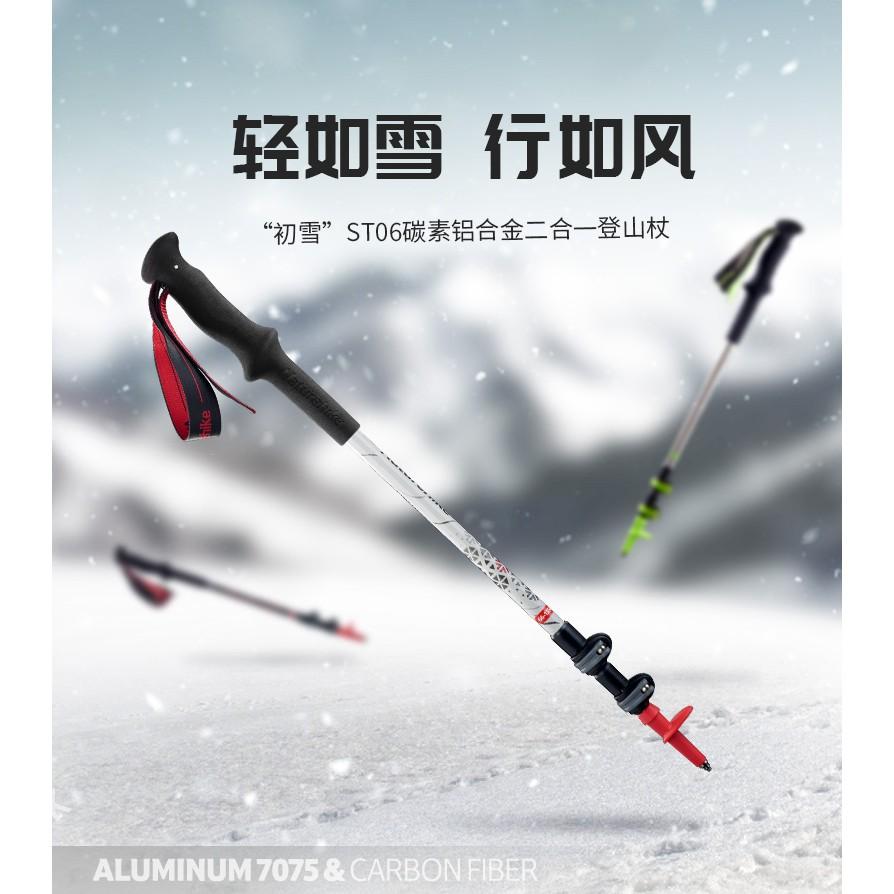 【登山神器】 【現貨 現發】 Naturehike初雪 超輕(185g)便攜碳素鋁合金伸縮3節外鎖登山杖拐杖戶外登山手杖