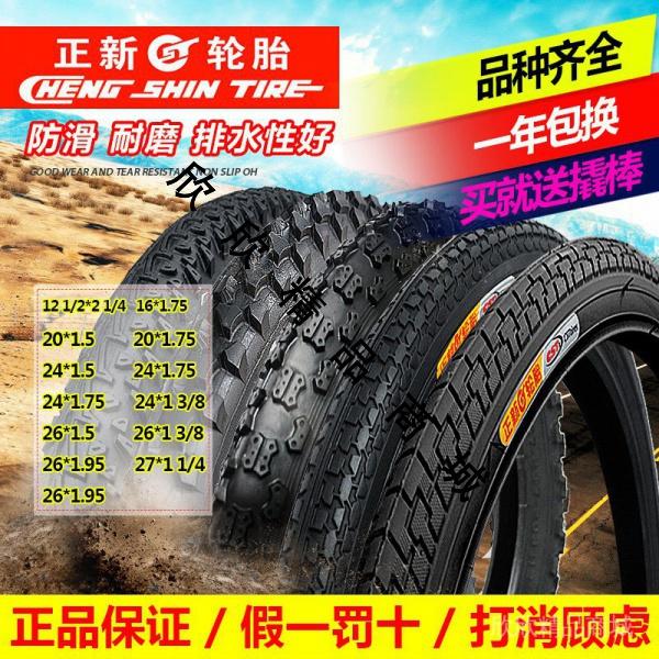 【批發價】正品正新自行車 輪胎 內外胎14 16 20 24 26寸*1.50 1.75 1.95 13 8 吋配件踏車