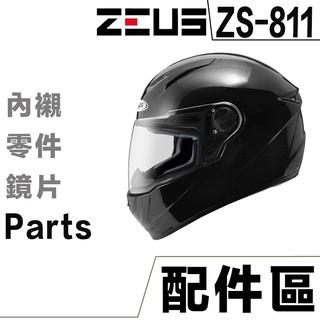 ZEUS 瑞獅 ZS-811 811 鏡片螺絲 耳蓋 下巴網 後擾流 後通風 全罩 安全帽原廠配件 新北市